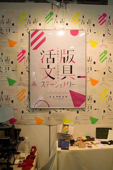活版文具_大阪中小企業展