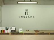 TAKEO北加賀屋見本帖店