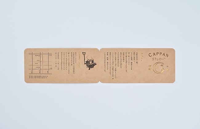 活版印刷ショップカード中面