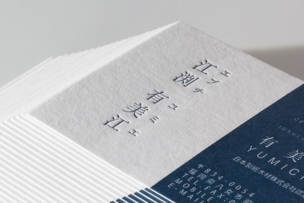 気包紙Uディープラフ-活版名刺