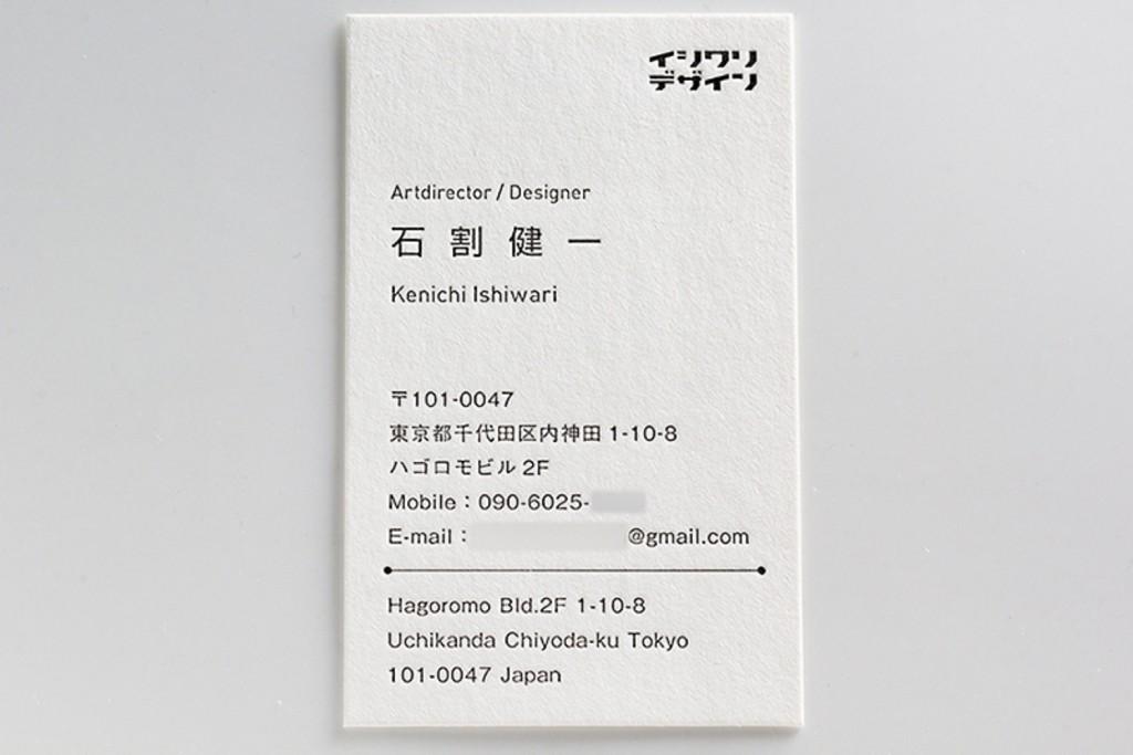 letterpress_namecard