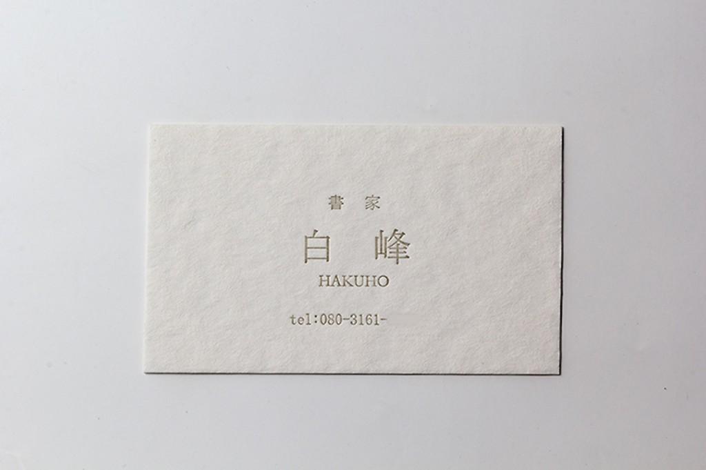 特色印刷名刺