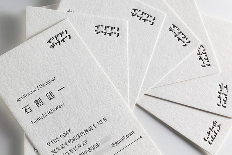 letterpress_ishiwari