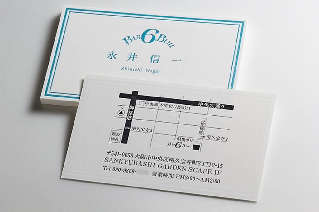 バー名刺ショップカード活版