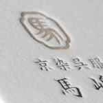 京染呉服店さま、活版印刷名刺