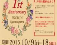INOBUN桂川イベント案内