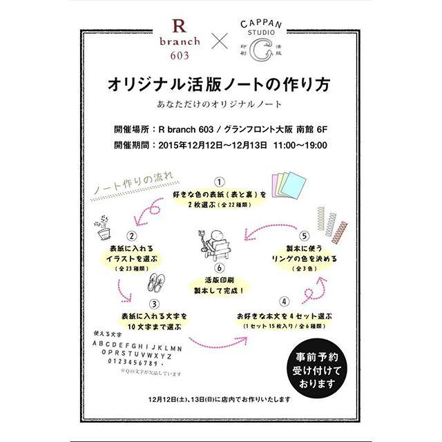 グランフロント大阪活版イベント