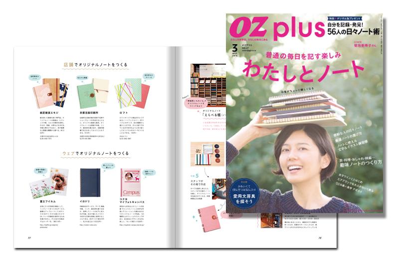 OZplus掲載
