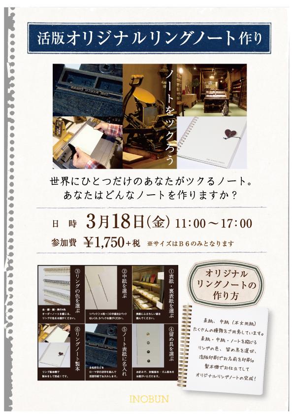 京都桂川オリジナルノートづくり