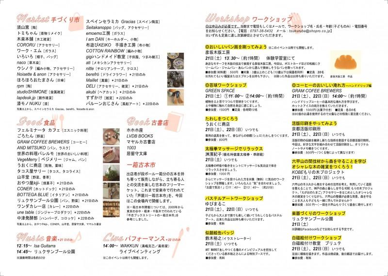 活版イベント_芦屋