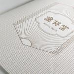 活版印刷サンプル見本帖 【黒林堂】のご案内
