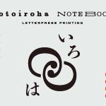 京都由縁のクリエイターで彩るノートを発売します!