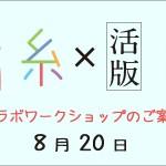 京都烏丸で『糸x活版』コラボワークショップ開催