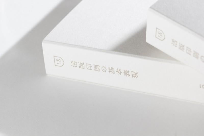 活版印刷の表現