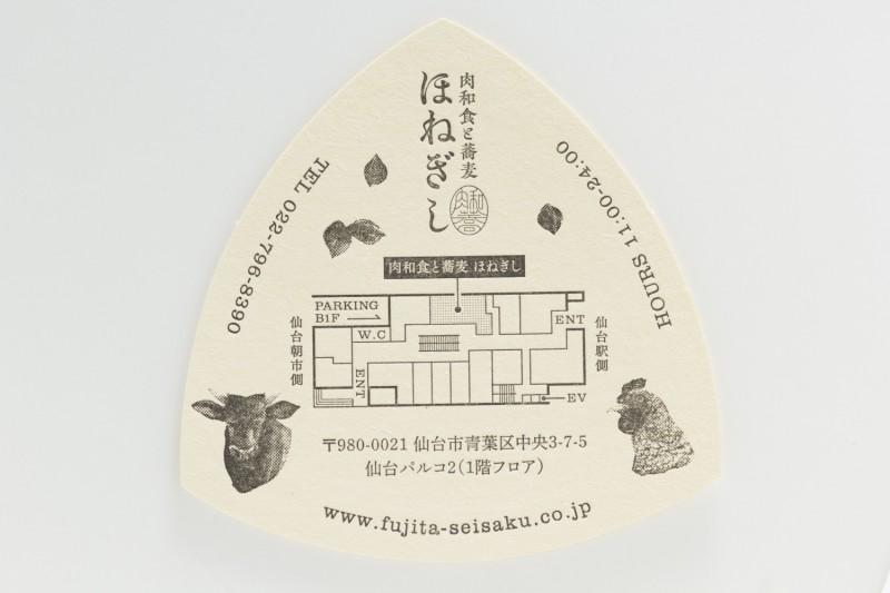 仙台_活版ショップカード
