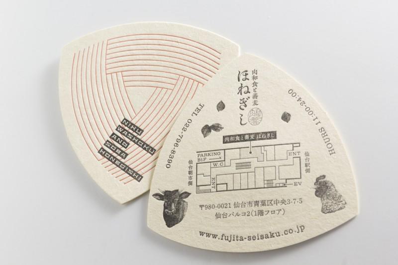 変形ショップカード_活版