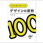 『デザインの原則100 プロなら誰でも知っている』でご紹介頂きました。