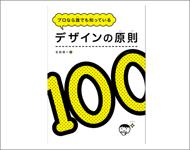 デザインの原則100_表紙