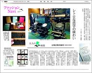 産経新聞夕刊9月14日掲載