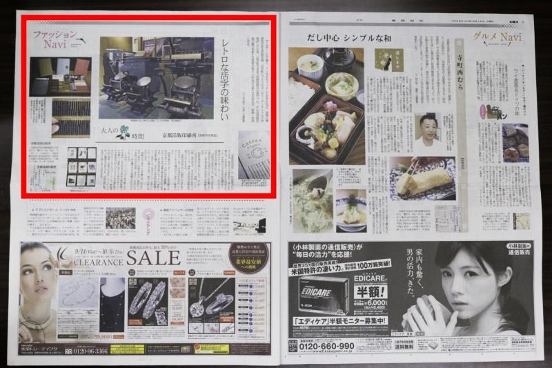 産経新聞特集