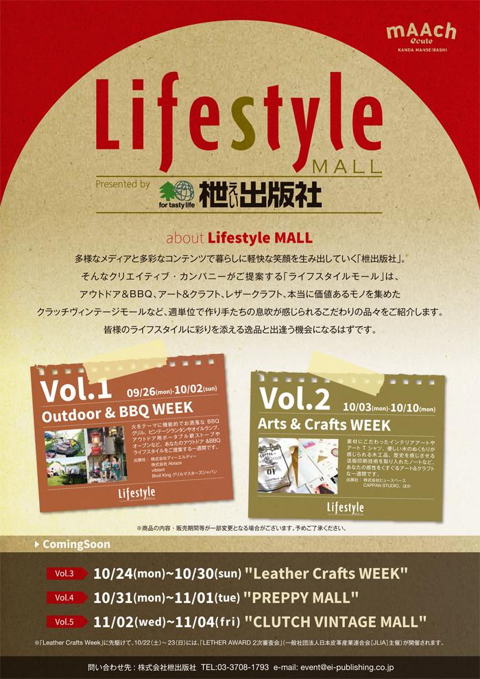 lifestylemal_エイ出版社
