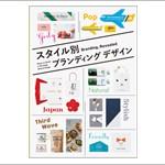 スタイル別ブランディングデザイン(PIE BOOKS)掲載