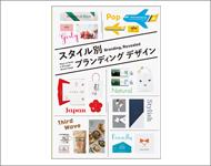 ブランディングデザイン_活版印刷