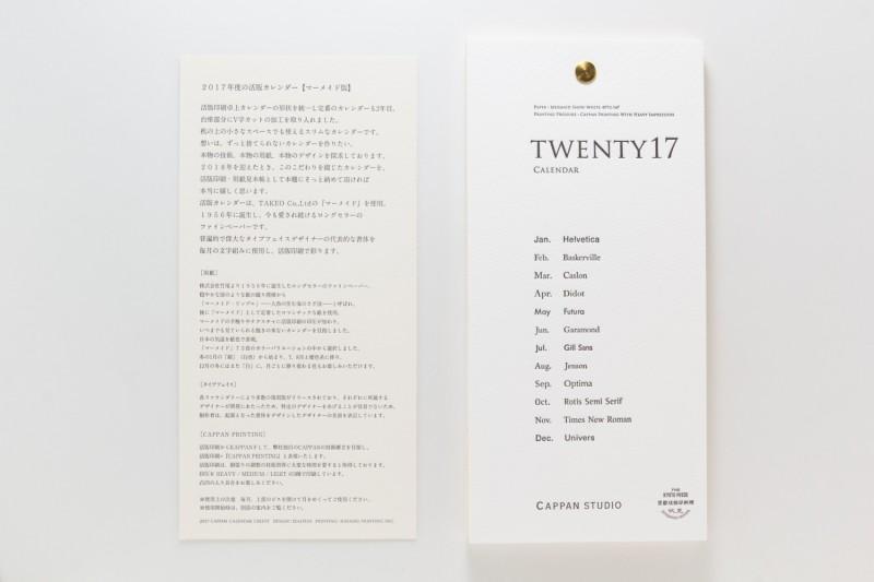 卓上カレンダー_限定