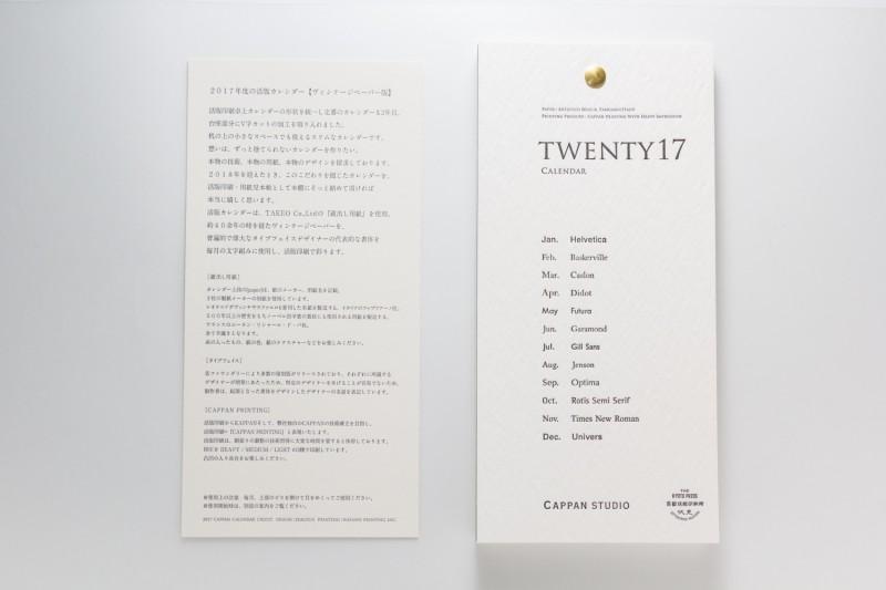 蔵出し_用紙_活版印刷