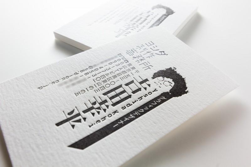 亜鉛版_活版印刷名刺