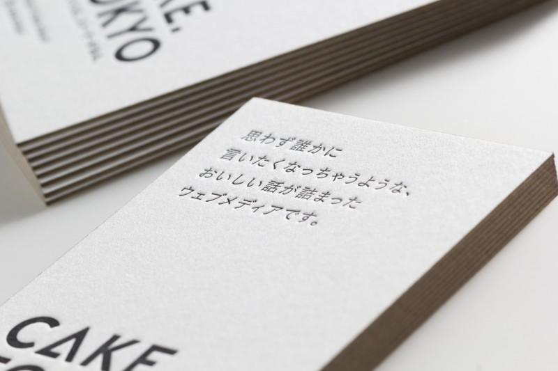 小口染めと活版印刷名刺