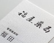コンケラーレイド_活版名刺