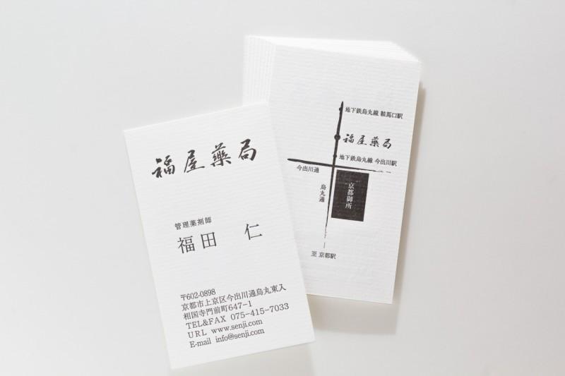 活版印刷名刺コンケラーレイド