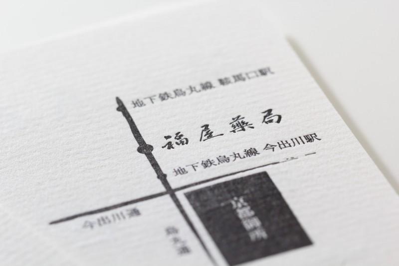 レイド_名刺