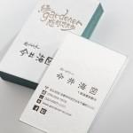 筆文字の活版印刷名刺
