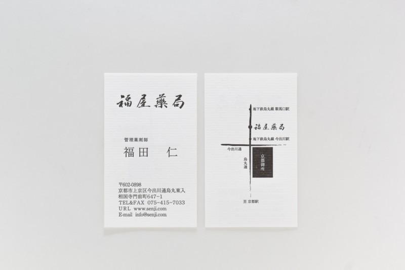 ブランド用紙_活版名刺