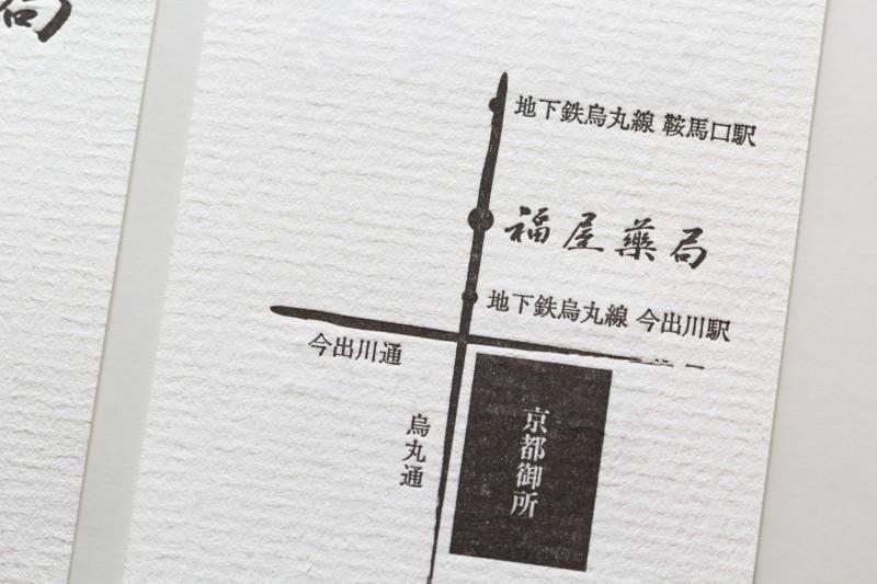 京都御所活版名刺