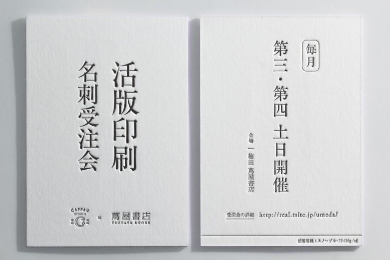 梅田蔦屋書店_活版印刷名刺