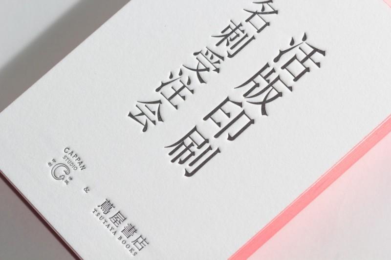 梅田_活版印刷