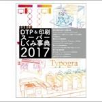 カラー図解 DTP&印刷スーパーしくみ事典 2017に掲載