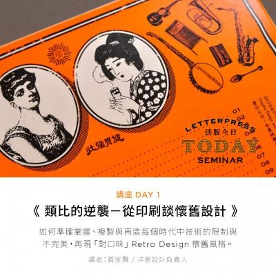 活版印刷セミナー台湾