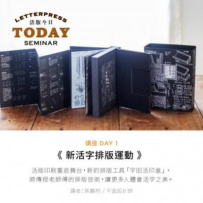 活版印刷台湾イベント
