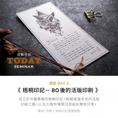 セミナー_台湾活版