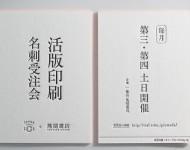 大阪梅田_活版印刷