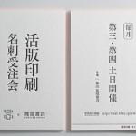 【4月度】活版名刺受注会 at 梅田蔦屋書店