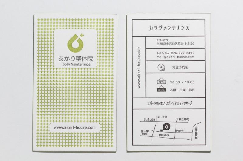 金沢 活版印刷