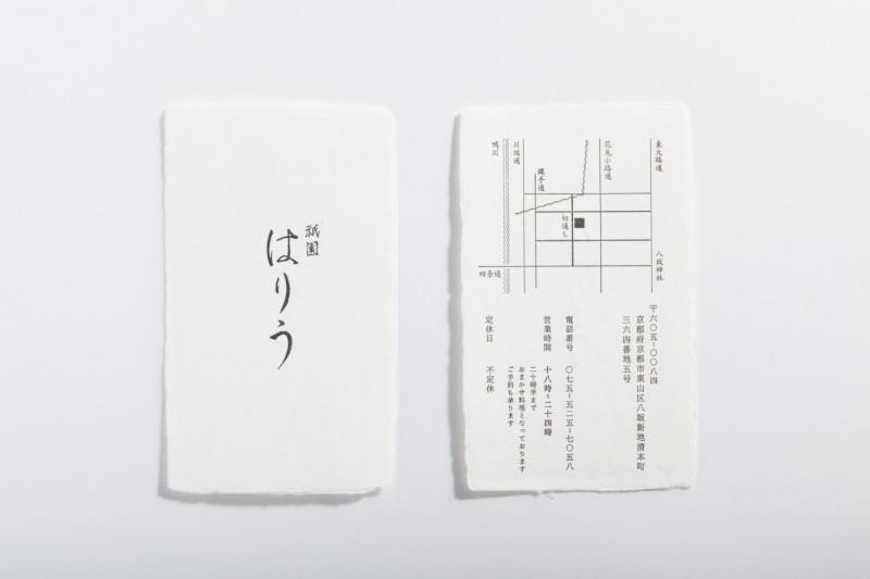 鳥の子和紙_活版印刷ショップカード
