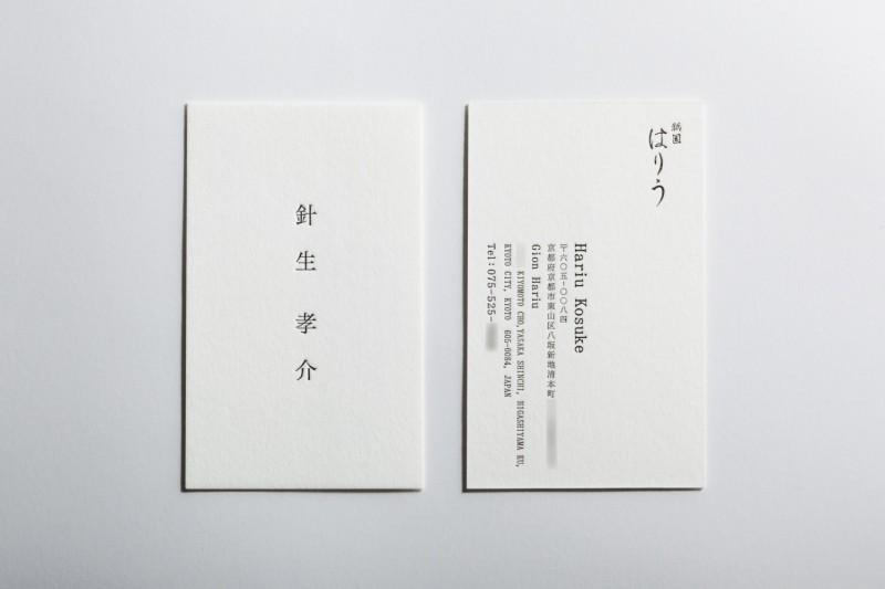 割烹_活版印刷名刺
