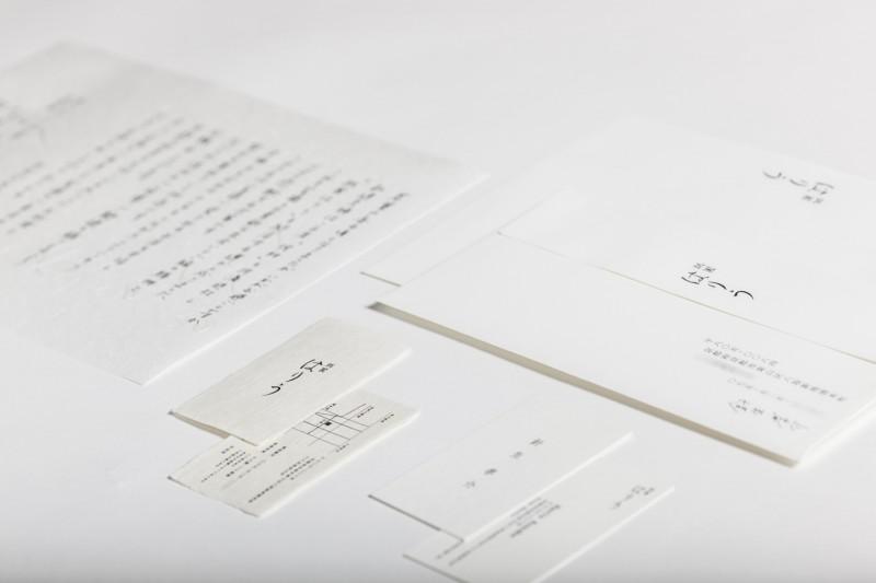 割烹_活版印刷オープンツール