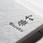 和樂さまお名刺、コットン紙 WILD450g/㎡